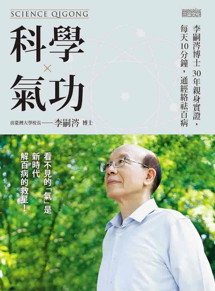 科學氣功:李嗣涔博士30年親身實證,每天10分鐘,通經絡袪百病