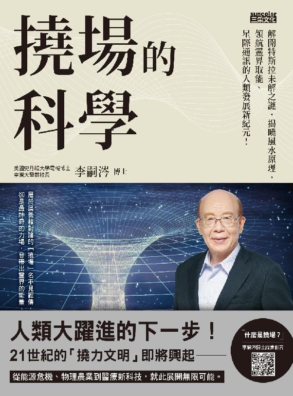 新書介紹:「撓場的科學:解開特斯拉未解之謎,揭曉風水原理,領航靈界取能、星際通訊的人類發展新紀元!」